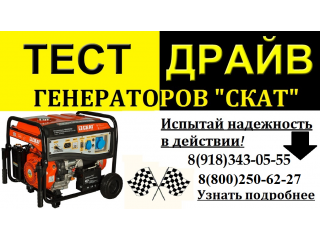 """""""Скат"""" Тест-Драйв"""""""